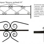 ОС_010 - 470 руб/метр