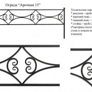 ОС_011 - 550 руб/метр